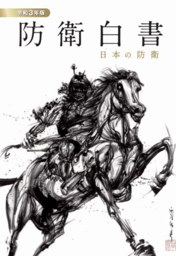 Return of The Samurai Spirit – Japan Defense White Paper 2021